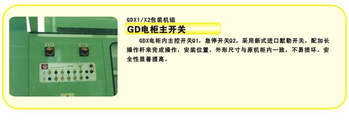 gdx1/x2包装机组gd电柜主开关